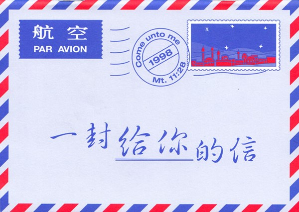 Una lettera per te in Cinese - Opuscolo Evangelizzazione (Spillato)