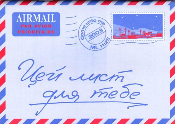 Una lettera per te in Ucraino - Opuscolo Evangelizzazione (Spillato)