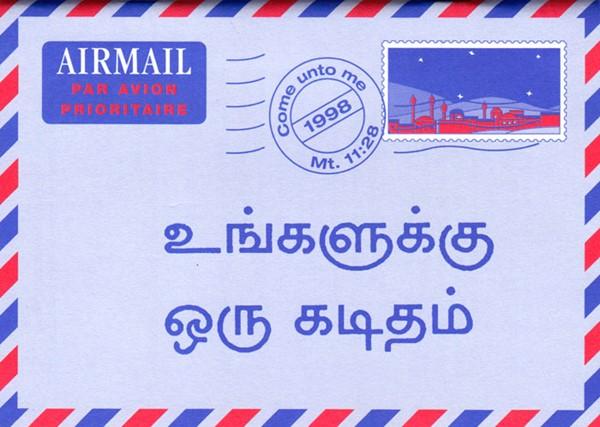 Una lettera per te in Tamil - Opuscolo Evangelizzazione (Spillato)