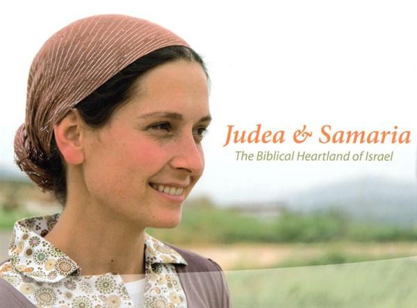 Judea & Samaria (Copertina rigida)