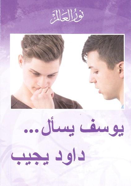 Yusuf interroga Dauda in Arabo - Confezione da 100 opuscoli (Volantino) [Opuscolo]