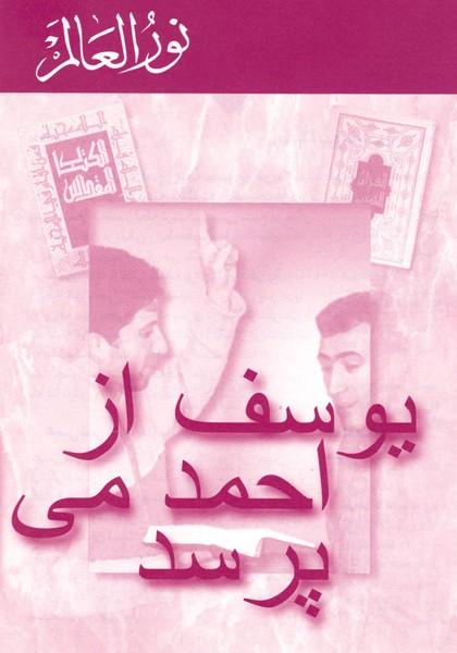 Yusuf interroga Dauda in Farsi - Confezione da 100 opuscoli (Volantino) [Opuscolo]