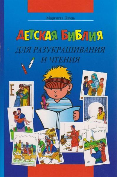 Bibbia da colorare per bambini in Russo (Brossura)