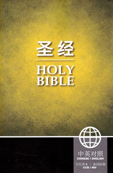 Bibbia bilingue Cinese CCB - Inglese NIV (Brossura)