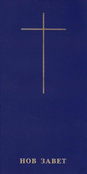 Nuovo Testamento in Macedone (Brossura)