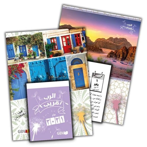 Il Buon Seme 2020 in Arabo (Blocchetto da muro)