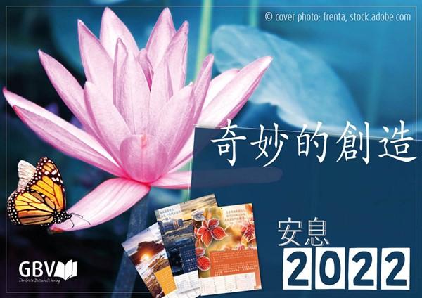 Calendario mensile da parete in Cinese 2021 (Spirale)