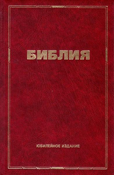 Bibbia in Russo (Copertina rigida)