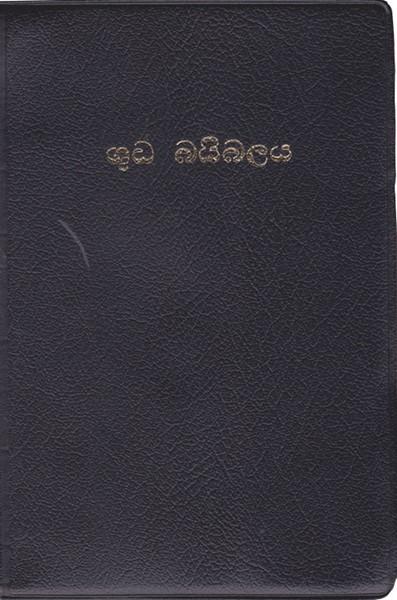 Bibbia in lingua Sinhala (PVC)