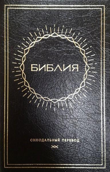 Synodal Russian Bible Sun Design (PVC)