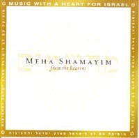 Meha Shamayim - From the heavens