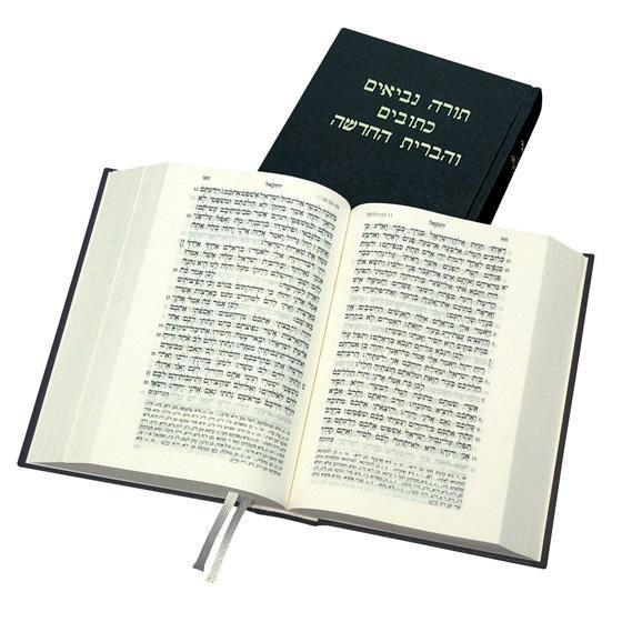 Bibbia in Ebraico Antico e Nuovo Testamento (Copertina rigida)