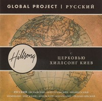 Hillsong Global Project Russo (PYCCKNN)