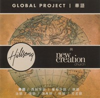 Hillsong Global Project in Cinese Mandarino 華語