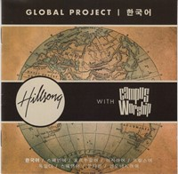 Hillsong Global Project Koreano