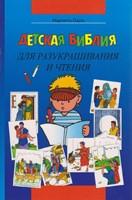 Bibbia da colorare per bambini in Russo