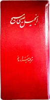 Nuovo Testamento in Farsi (Similpelle)