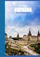Nuovo Testamento in Ucraino (Brossura)