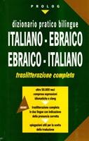 Dizionario pratico bilingue. Italiano-ebraico, ebraico-italiano