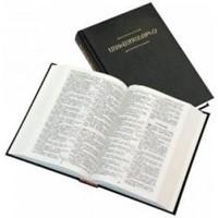 Bibbia in Armeno