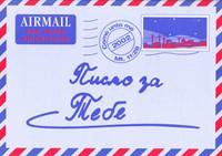 Una lettera per te in Macedone - Opuscolo Evangelizzazione (Spillato)