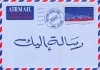 Una lettera per te in Arabo - Opuscolo Evangelizzazione