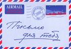 Una lettera per te in Russo - Opuscolo di evangelizzazione