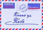 Una lettera per te in Macedone - Opuscolo Evangelizzazione